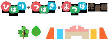 所沢市ひばり児童館